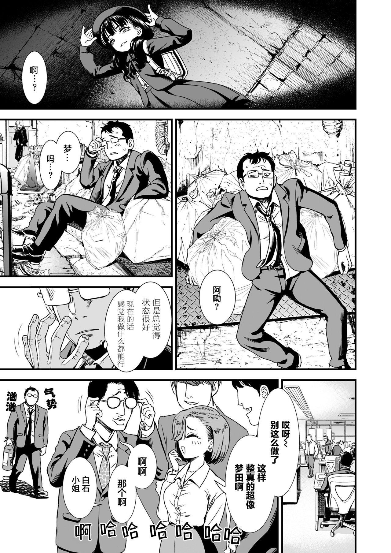 [Sabaku] Miss.Yoruko in midnight (Show your manliness to Yoruko)   「午夜时的夜子小姐「让夜子看看你男人的一面」」(COMIC LO 2021-06) [Chinese] [Digital] 27