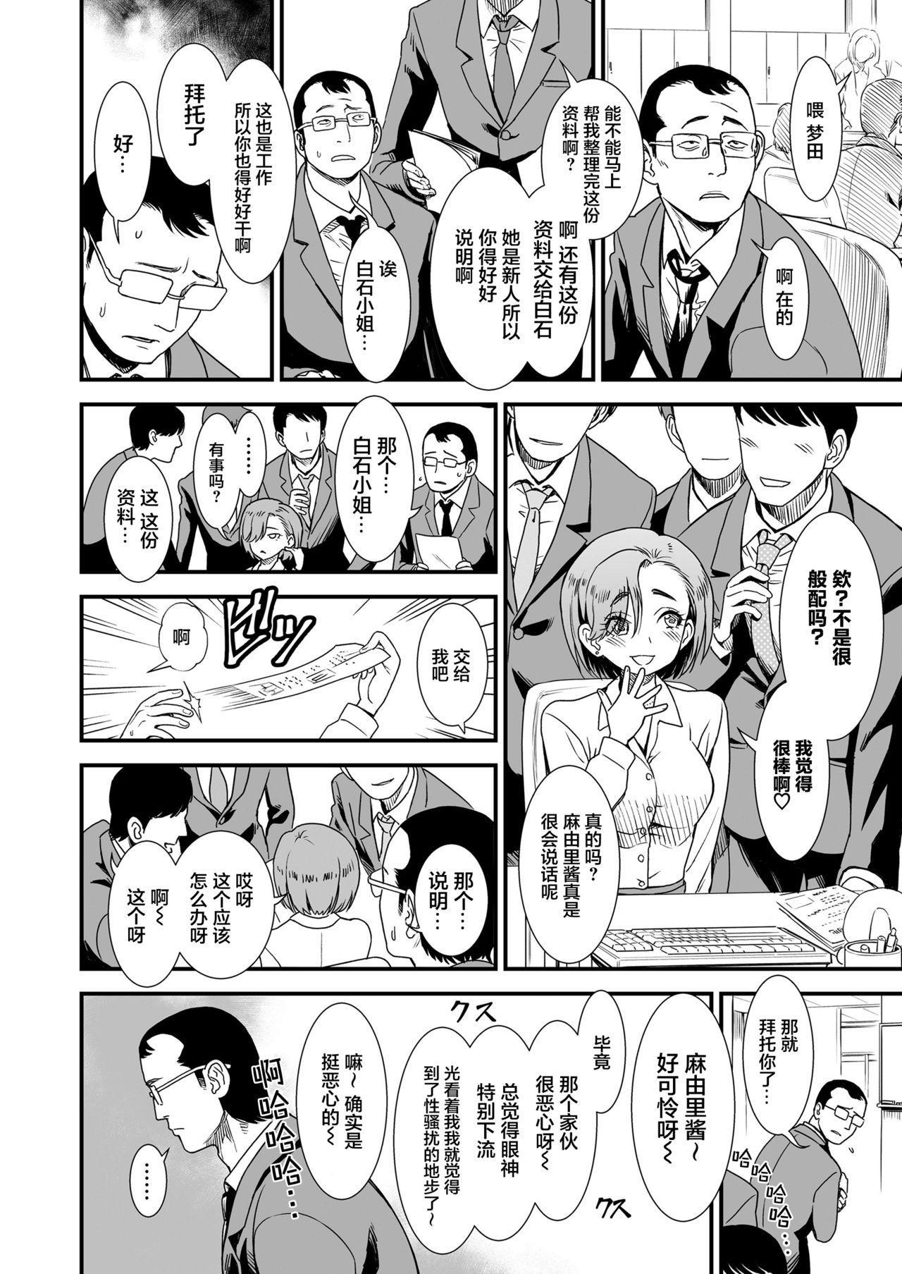 [Sabaku] Miss.Yoruko in midnight (Show your manliness to Yoruko)   「午夜时的夜子小姐「让夜子看看你男人的一面」」(COMIC LO 2021-06) [Chinese] [Digital] 2