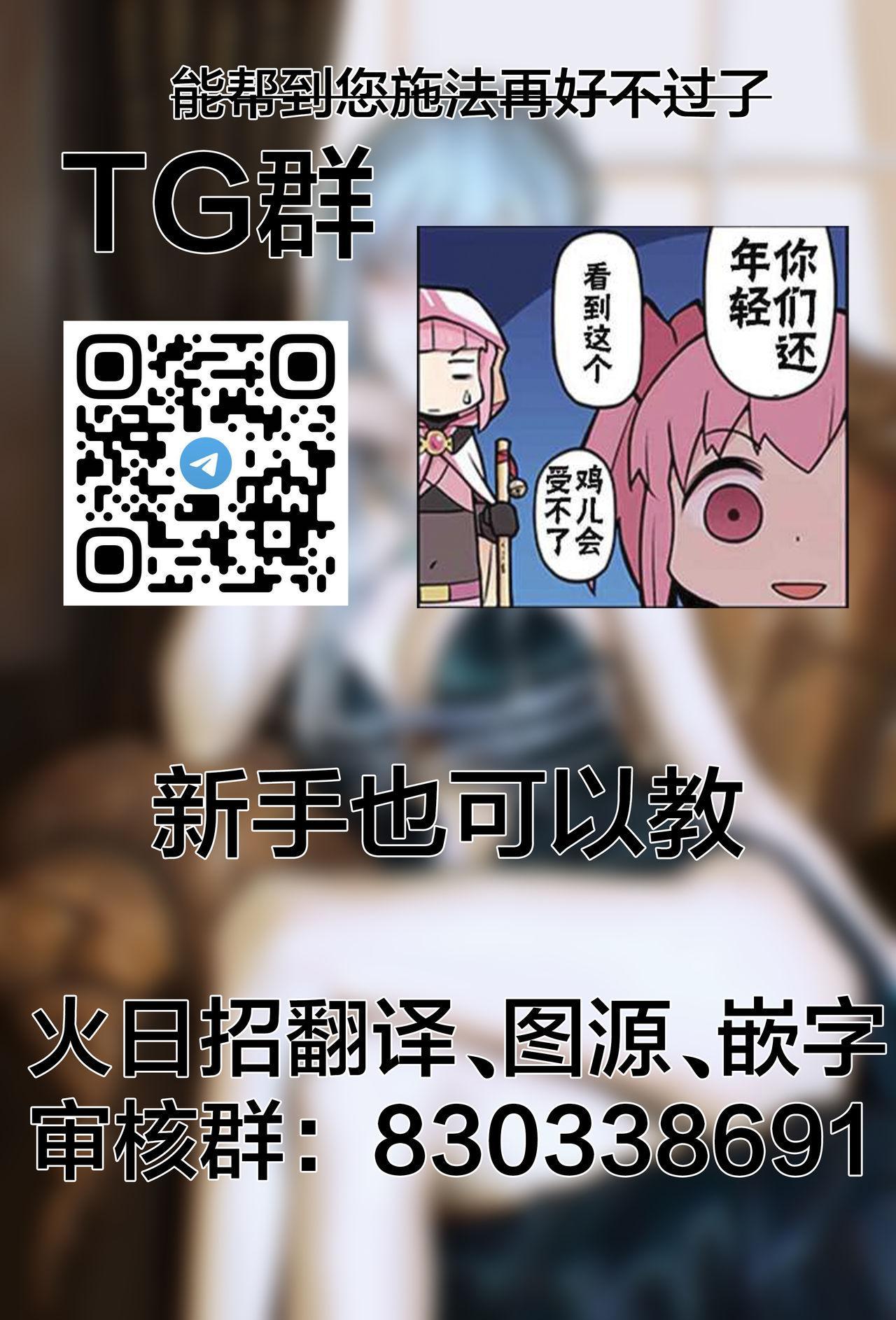 [Sabaku] Miss.Yoruko in midnight (Show your manliness to Yoruko)   「午夜时的夜子小姐「让夜子看看你男人的一面」」(COMIC LO 2021-06) [Chinese] [Digital] 29