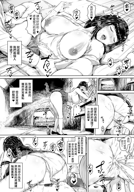 Miko no Shima no Hime 9