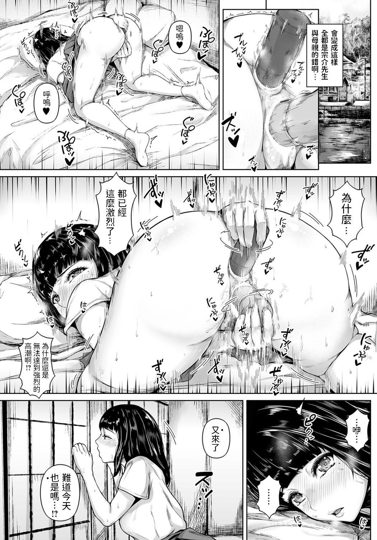Miko no Shima no Hime 2