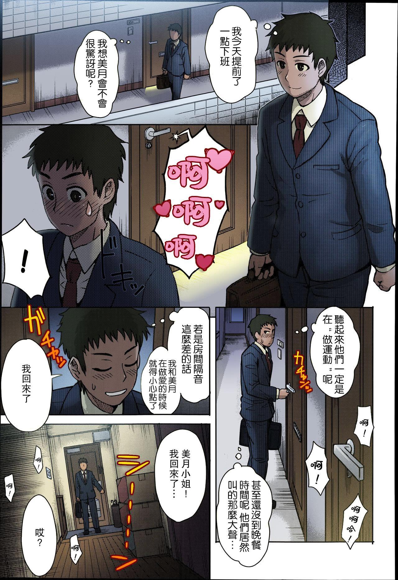 Hikkoshi no Aisatsu wa Shinchou ni... 19