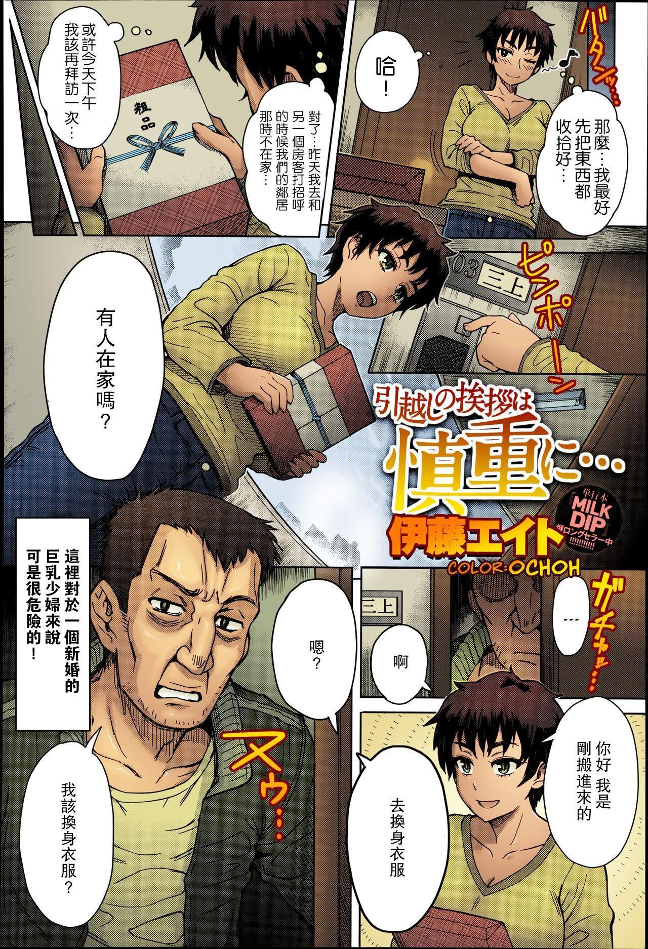 Hikkoshi no Aisatsu wa Shinchou ni... 2
