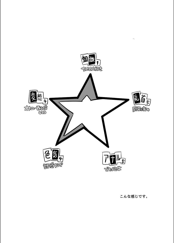 Kaitou-dan Leader no Himitsu no Namahousou 2
