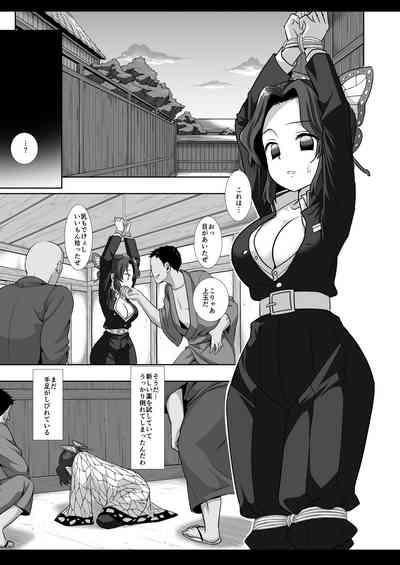 Shinobu kousoku rinkan 2