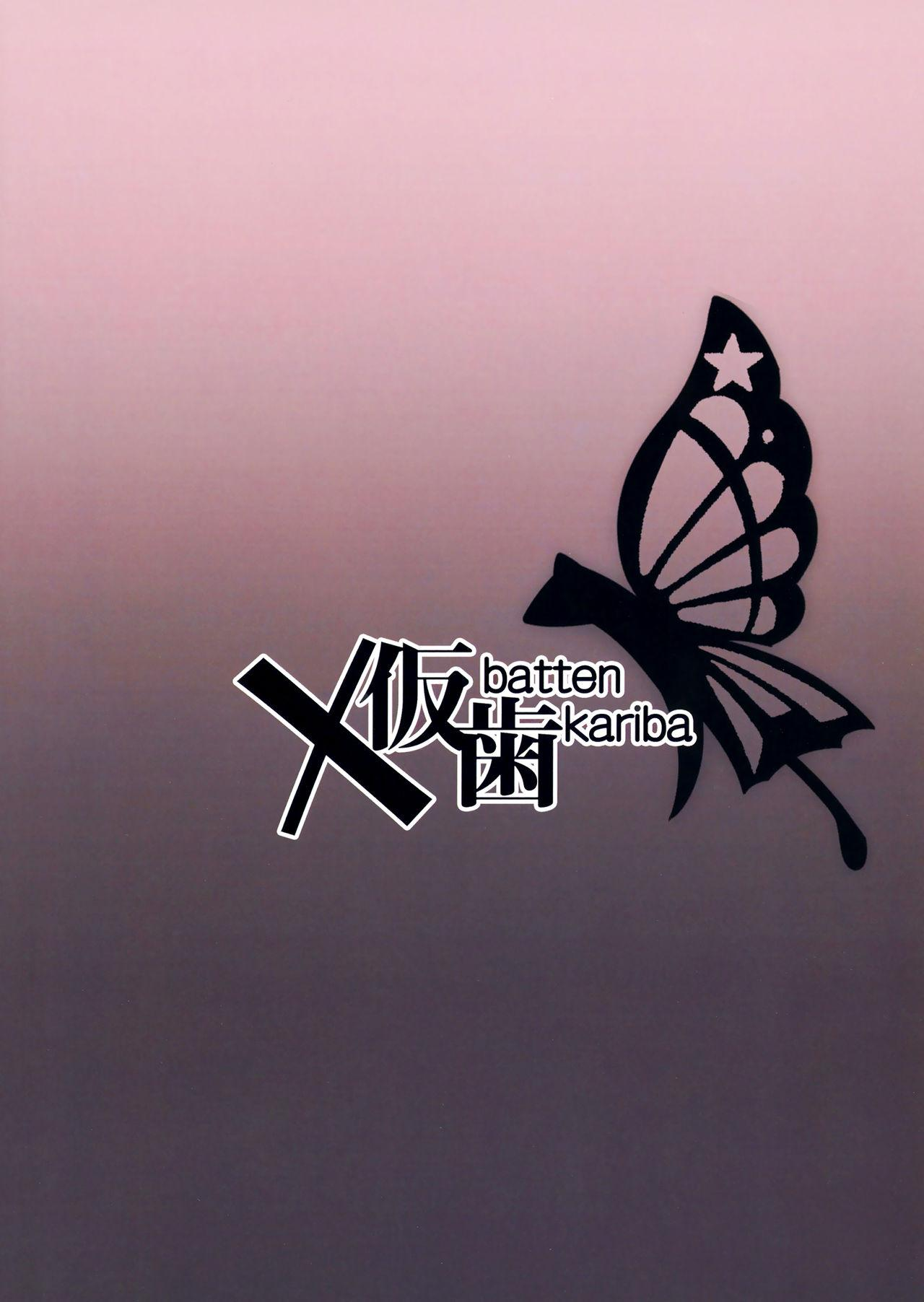 Sukebe na Koto Nannimo Shiranai Echidna-chan Onaho | Echidna: Sexually Ignorant Onahole 22