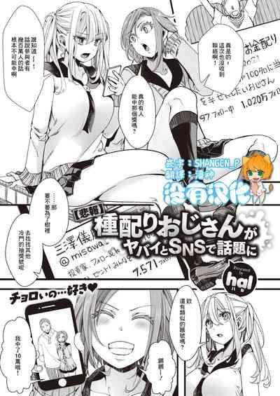 Tanekubari Oji-san ga Yabai to SNS de Wadai ni 0