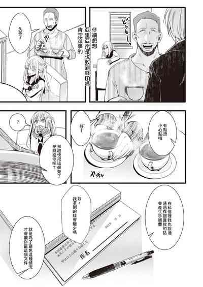 Tanekubari Oji-san ga Yabai to SNS de Wadai ni 5