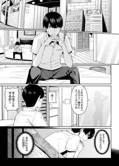 Nibun no Yuudou 1