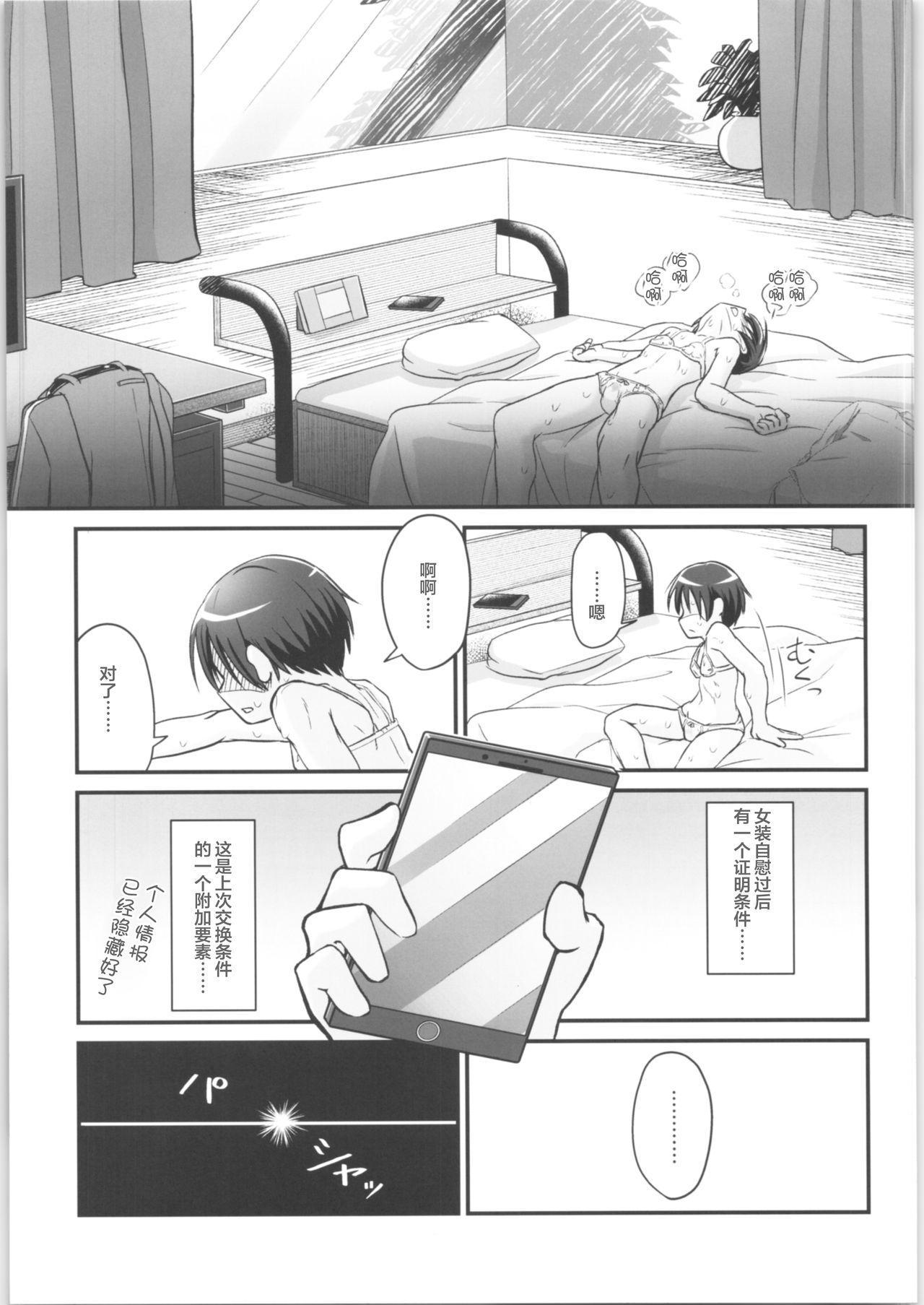 [Umari-ya (D-2)] Kiriko Route Another #02 ~Shitagi Josou Jii Kyouyou Hen~ (Sword Art Online)[Chinese]【不可视汉化】 16
