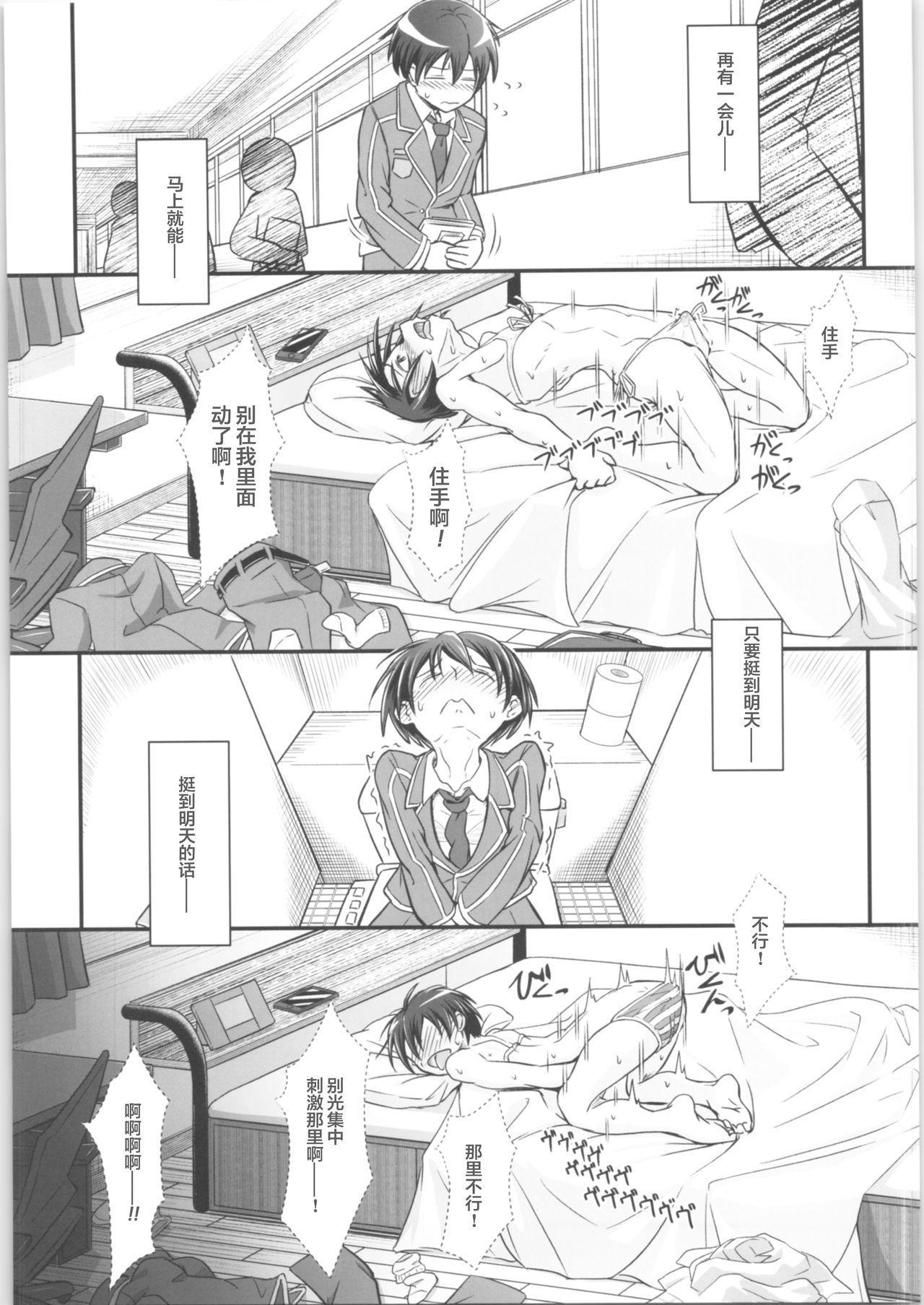 [Umari-ya (D-2)] Kiriko Route Another #02 ~Shitagi Josou Jii Kyouyou Hen~ (Sword Art Online)[Chinese]【不可视汉化】 20