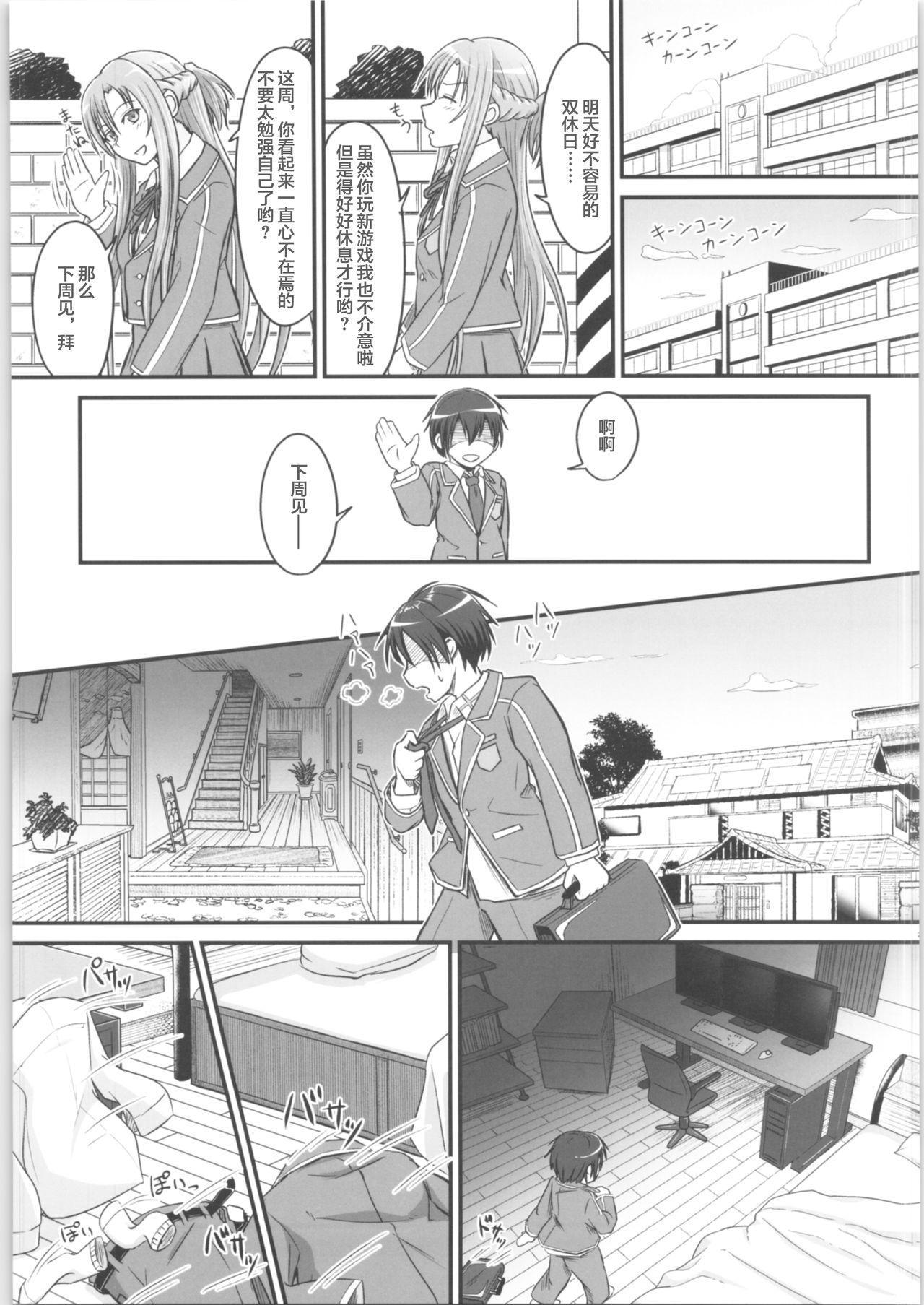 [Umari-ya (D-2)] Kiriko Route Another #02 ~Shitagi Josou Jii Kyouyou Hen~ (Sword Art Online)[Chinese]【不可视汉化】 22