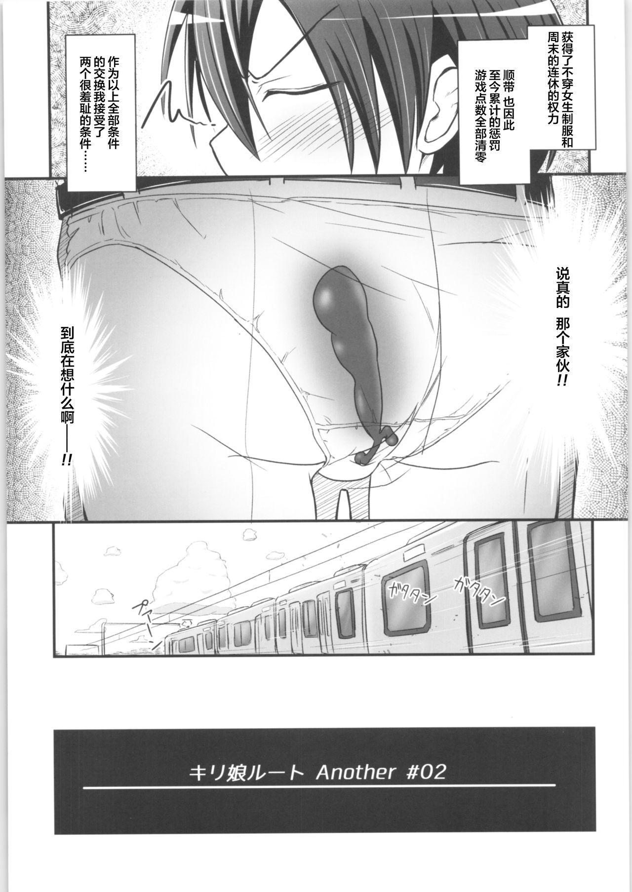 [Umari-ya (D-2)] Kiriko Route Another #02 ~Shitagi Josou Jii Kyouyou Hen~ (Sword Art Online)[Chinese]【不可视汉化】 4