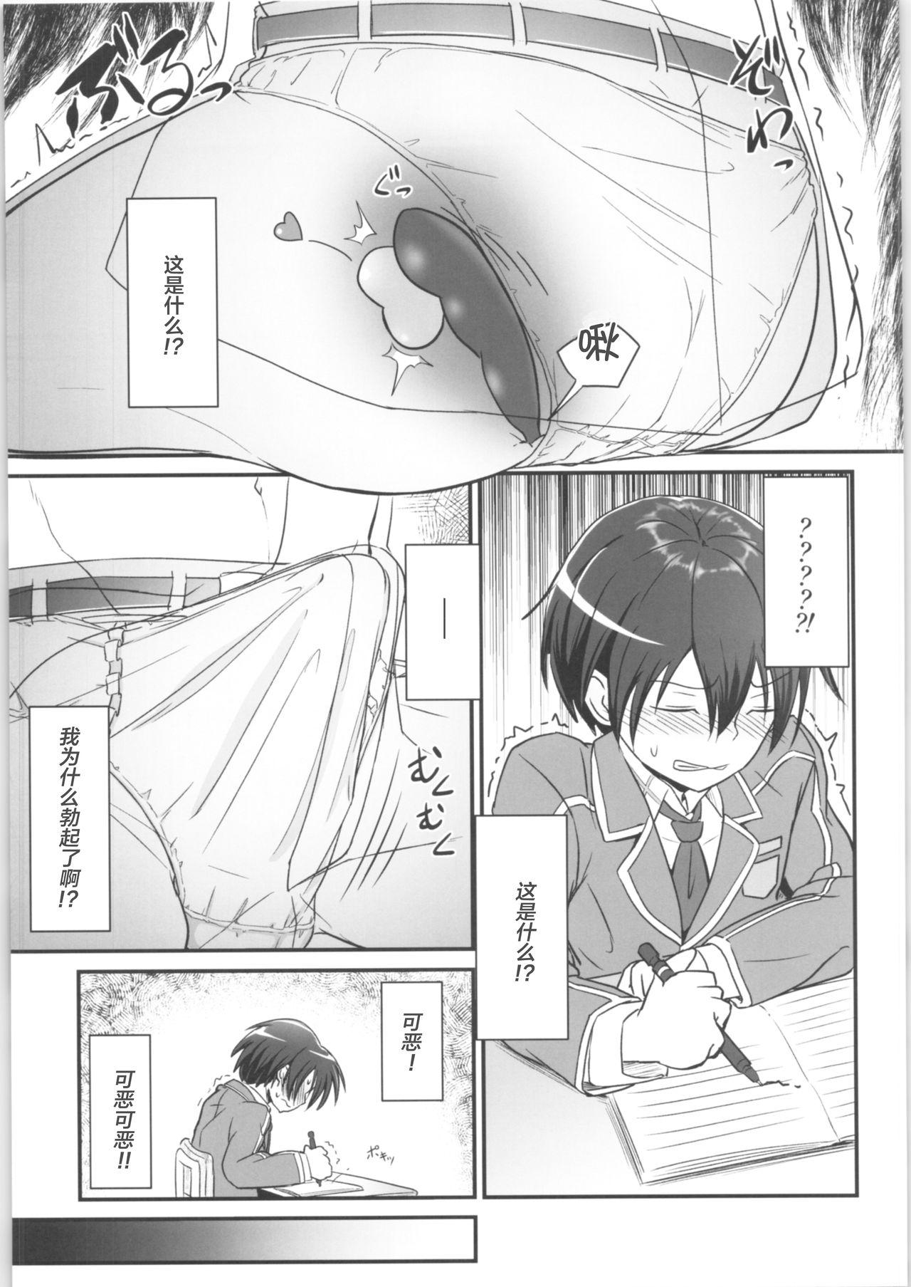 [Umari-ya (D-2)] Kiriko Route Another #02 ~Shitagi Josou Jii Kyouyou Hen~ (Sword Art Online)[Chinese]【不可视汉化】 6