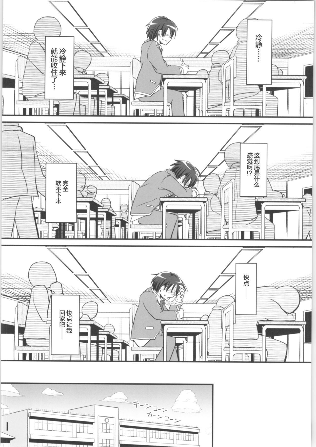 [Umari-ya (D-2)] Kiriko Route Another #02 ~Shitagi Josou Jii Kyouyou Hen~ (Sword Art Online)[Chinese]【不可视汉化】 7
