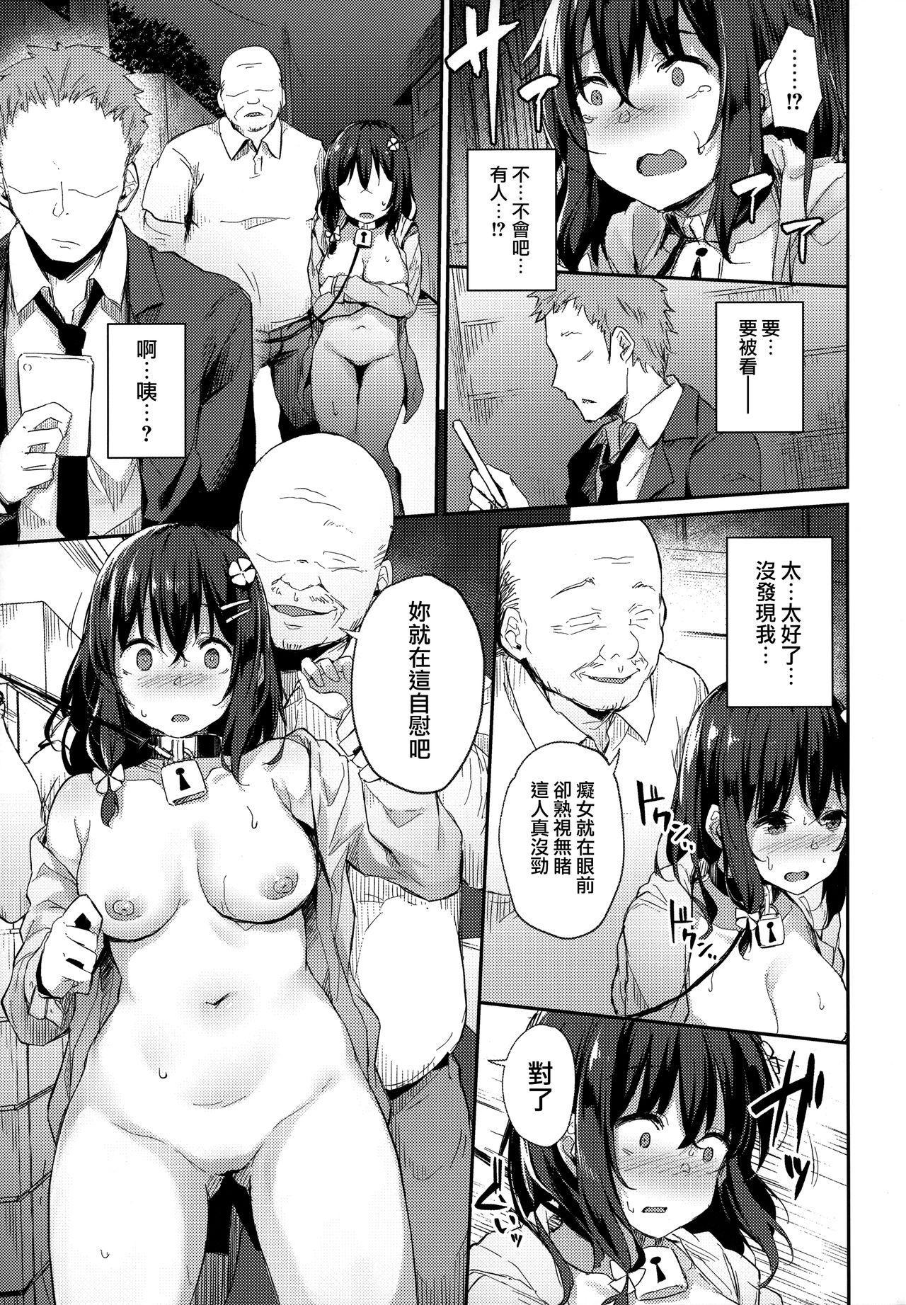 Ochiba Nikki 13