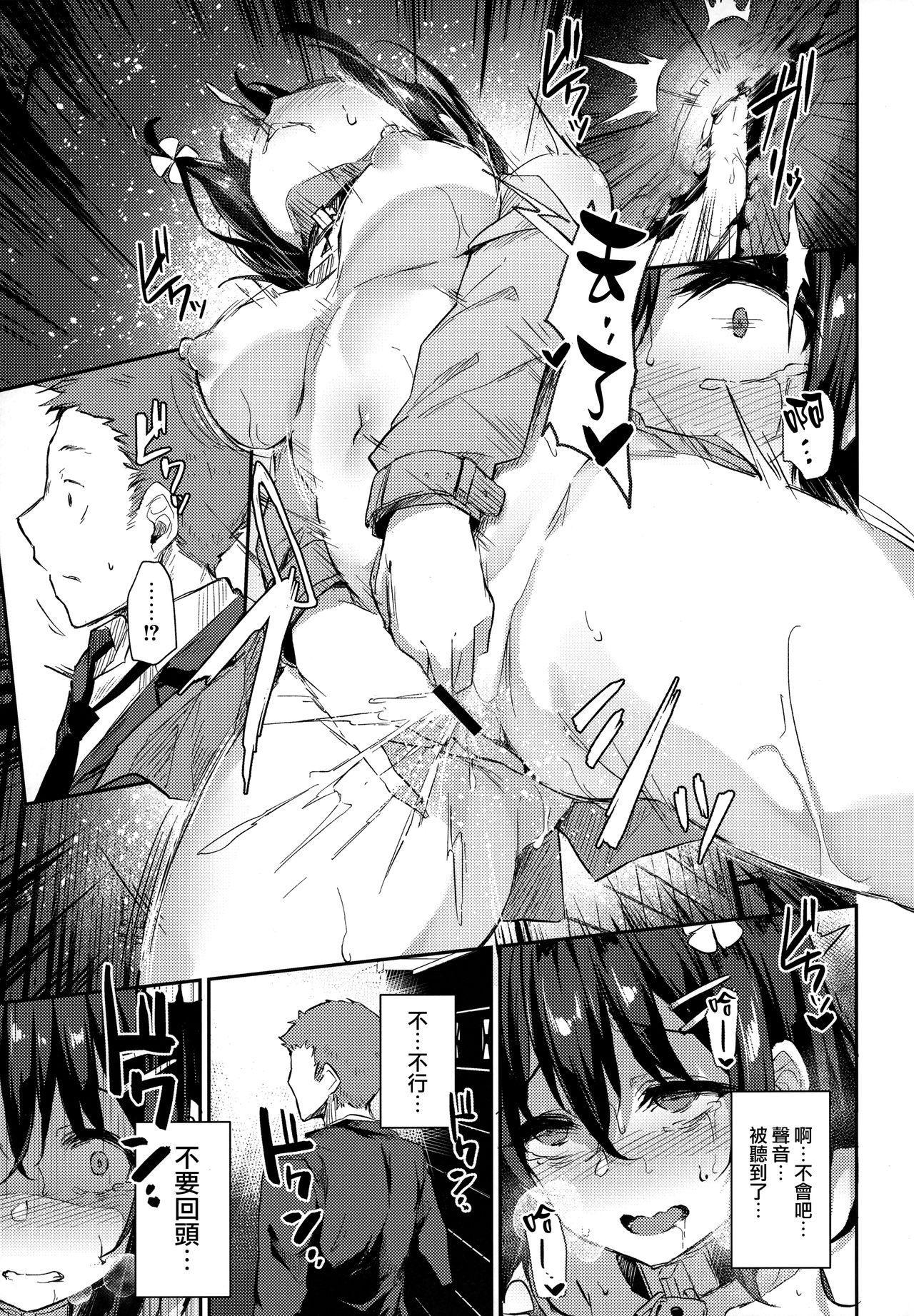 Ochiba Nikki 17