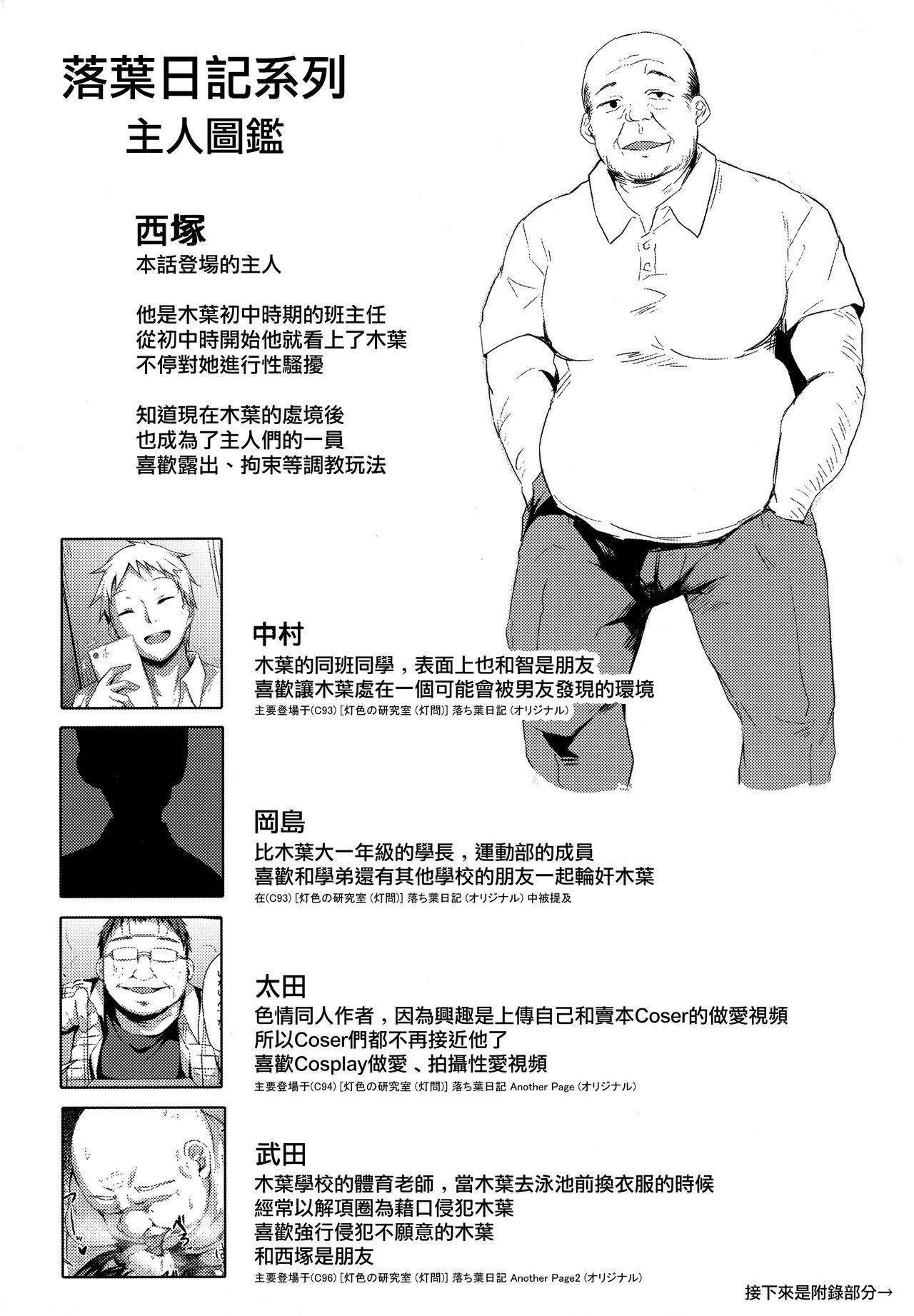 Ochiba Nikki 32
