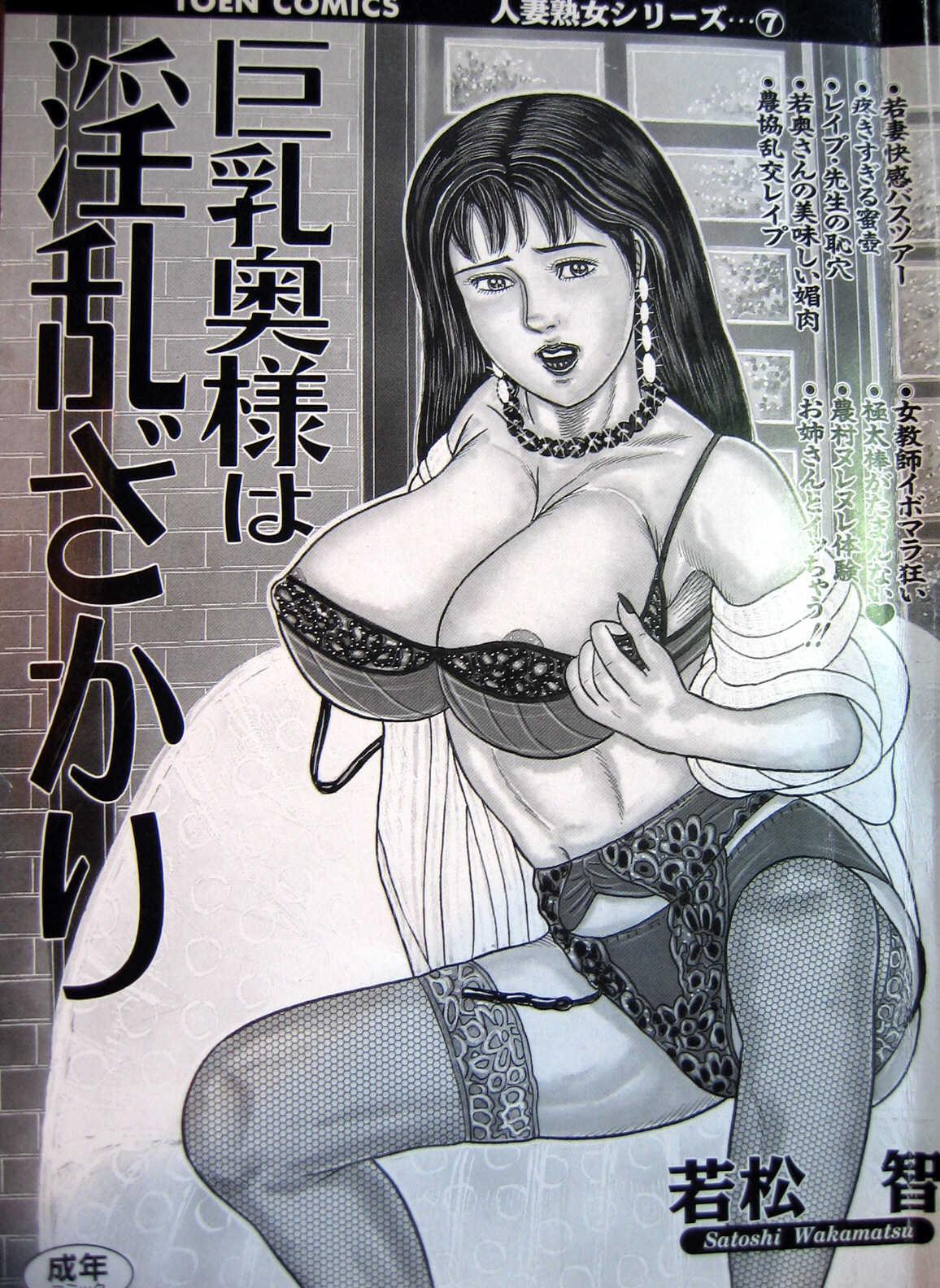 Kyonyuu Oku-sama wa Inran Zakari 0