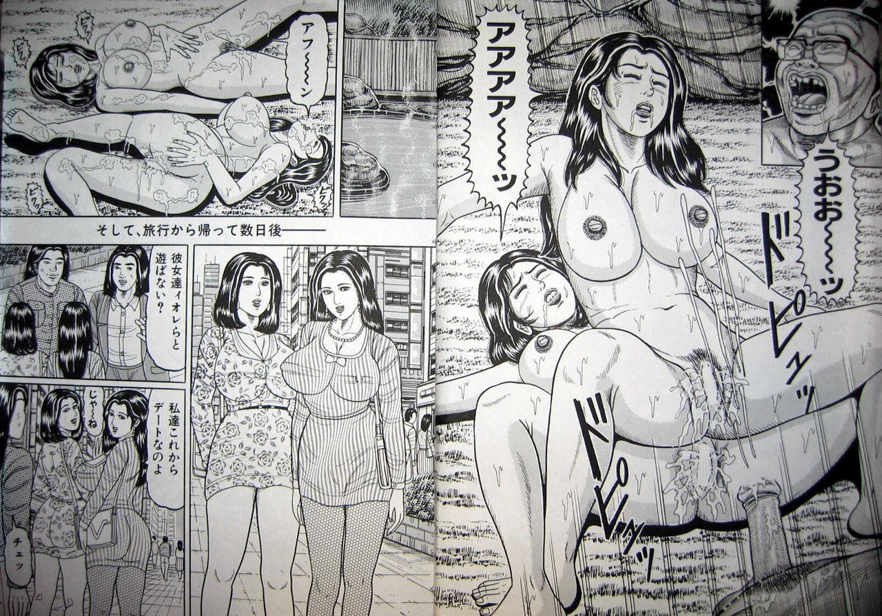 Kyonyuu Oku-sama wa Inran Zakari 12