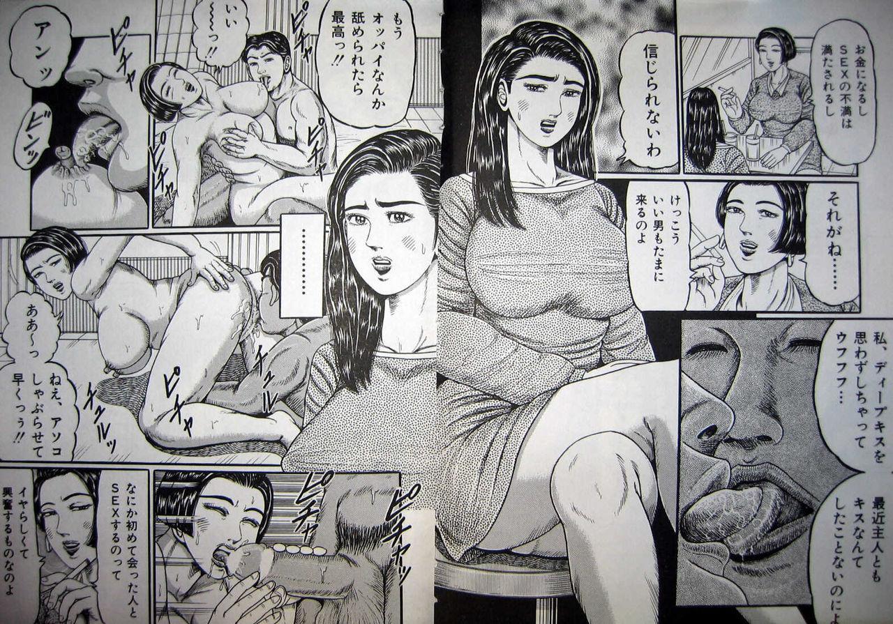 Kyonyuu Oku-sama wa Inran Zakari 16