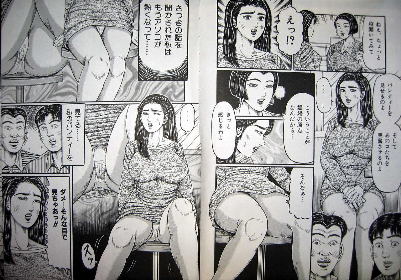 Kyonyuu Oku-sama wa Inran Zakari 18