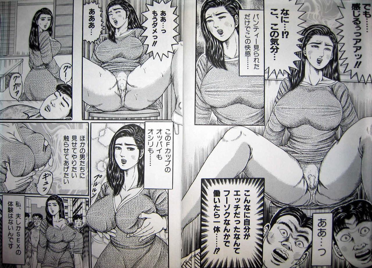Kyonyuu Oku-sama wa Inran Zakari 19