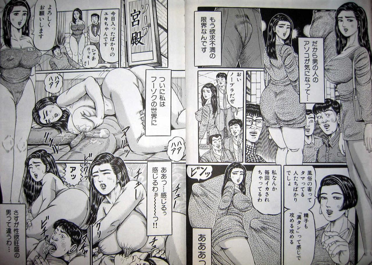 Kyonyuu Oku-sama wa Inran Zakari 20