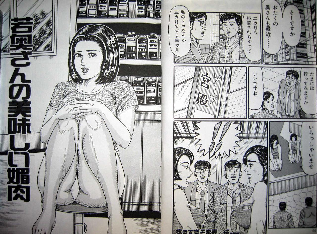 Kyonyuu Oku-sama wa Inran Zakari 23