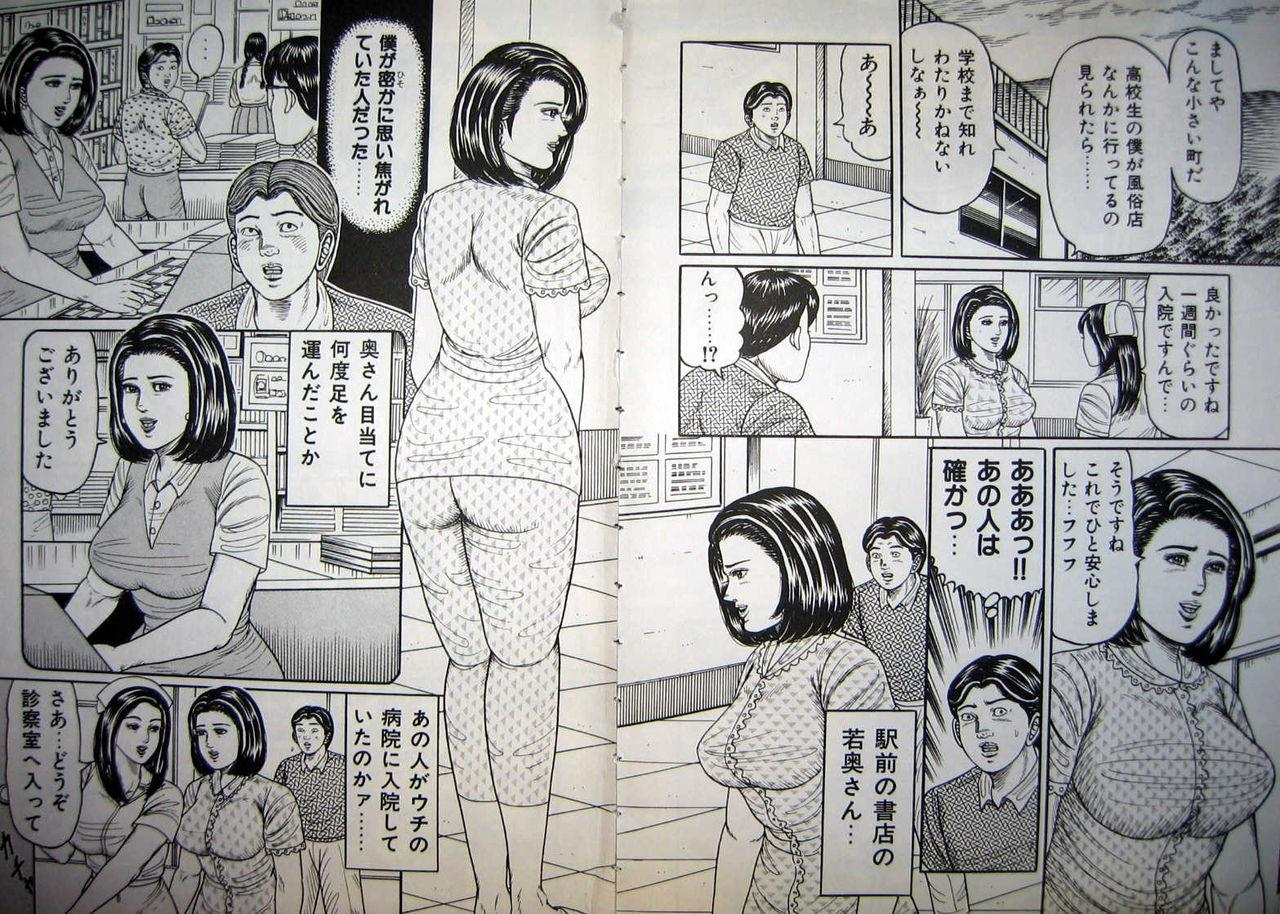 Kyonyuu Oku-sama wa Inran Zakari 25