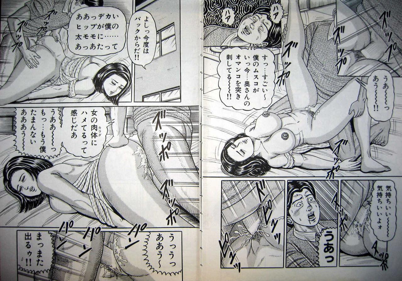 Kyonyuu Oku-sama wa Inran Zakari 30