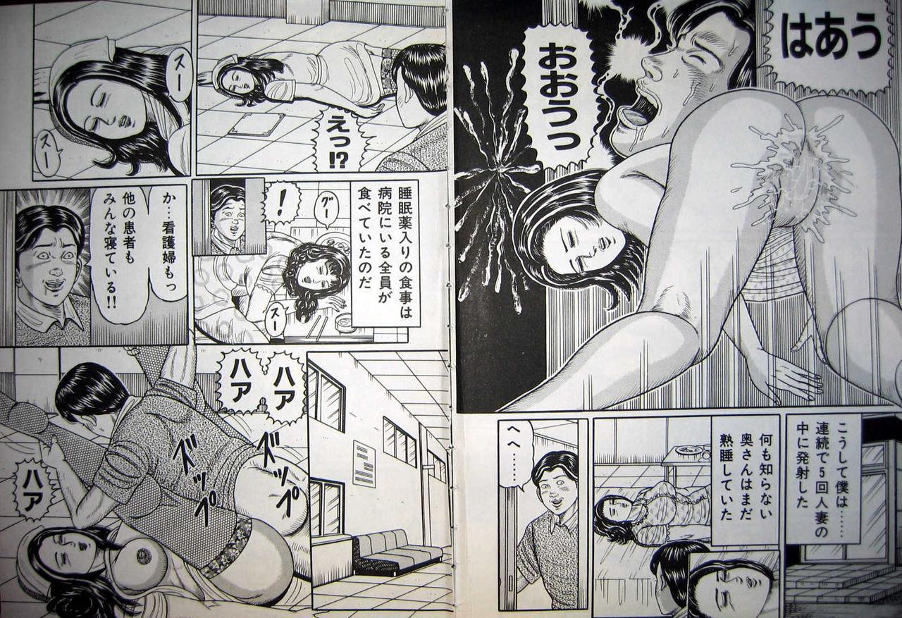Kyonyuu Oku-sama wa Inran Zakari 31