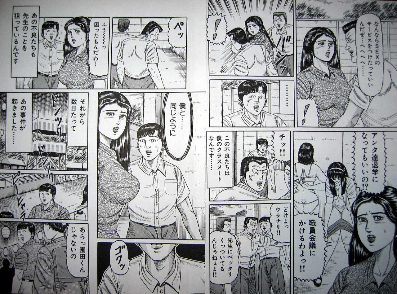 Kyonyuu Oku-sama wa Inran Zakari 35