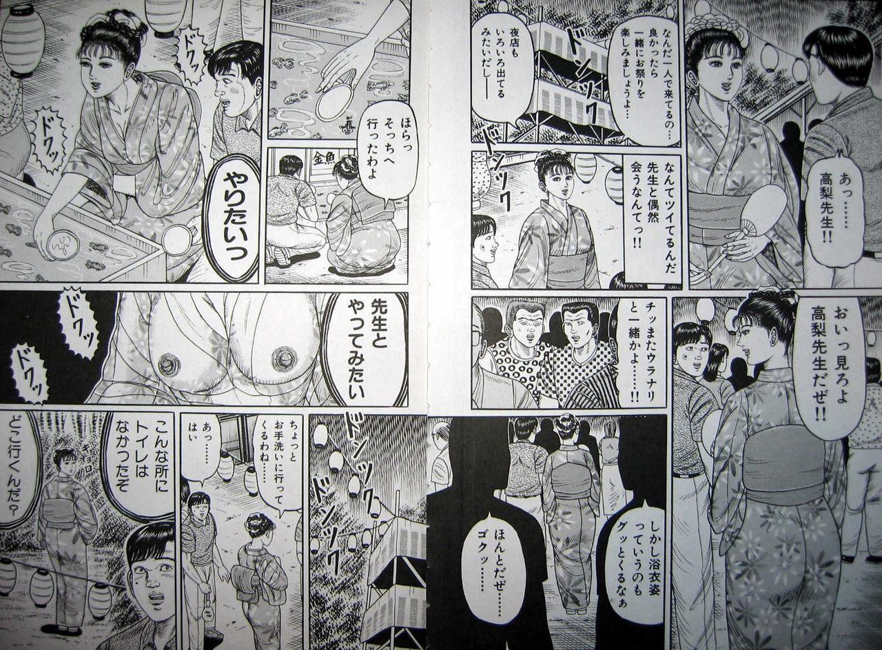 Kyonyuu Oku-sama wa Inran Zakari 36