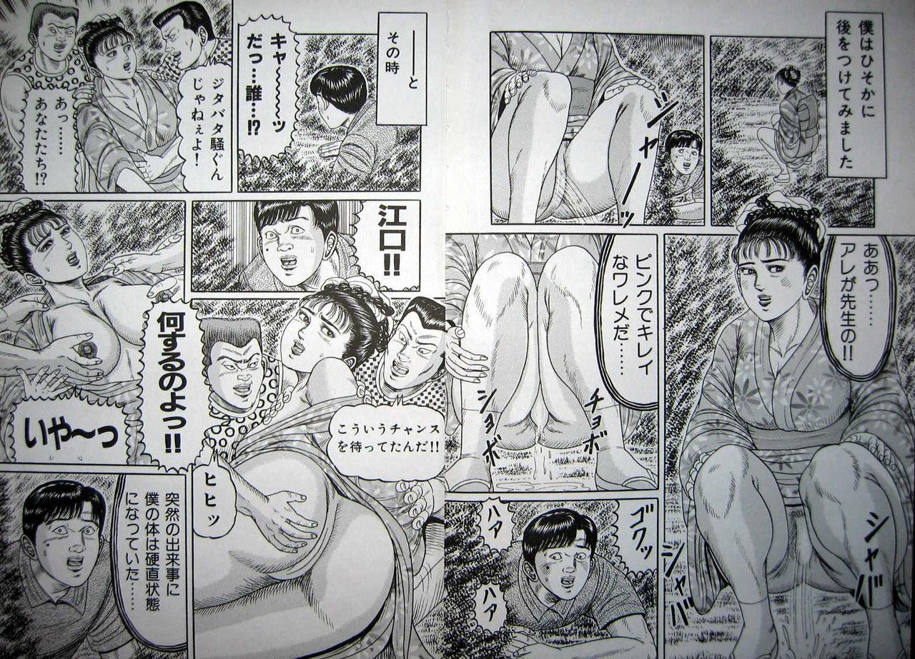 Kyonyuu Oku-sama wa Inran Zakari 37