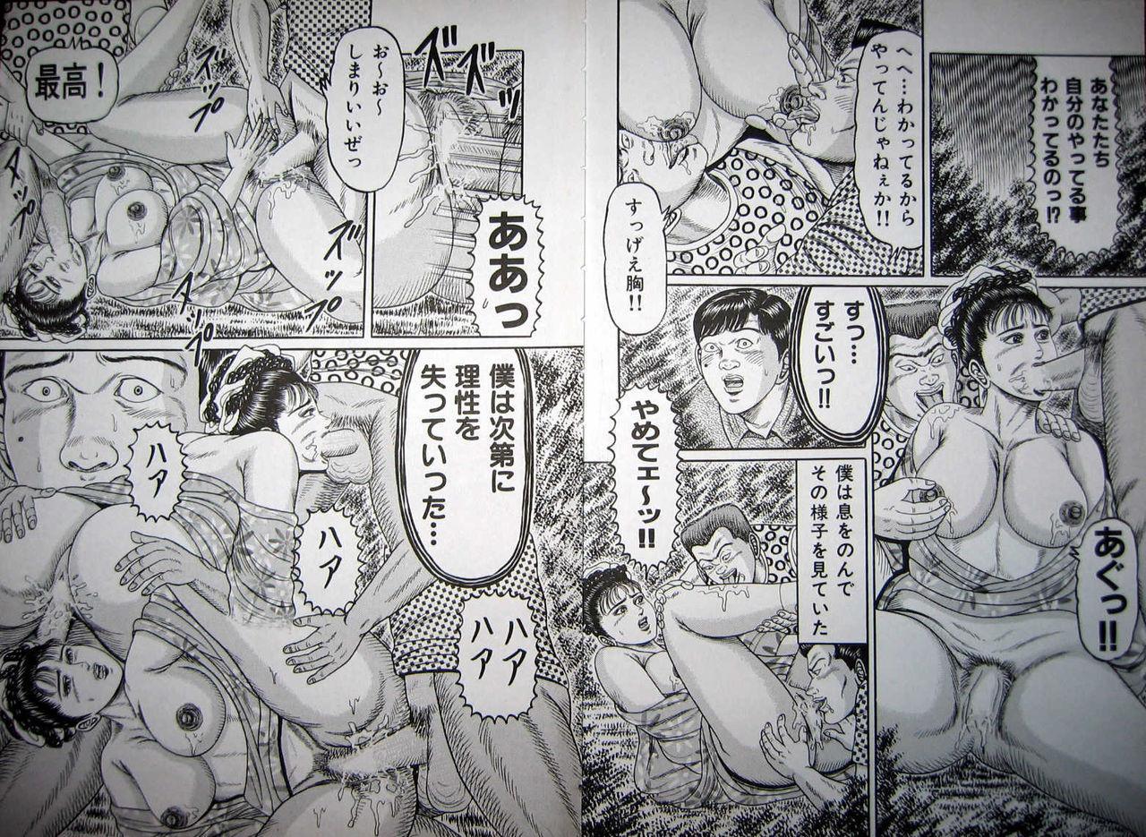 Kyonyuu Oku-sama wa Inran Zakari 38