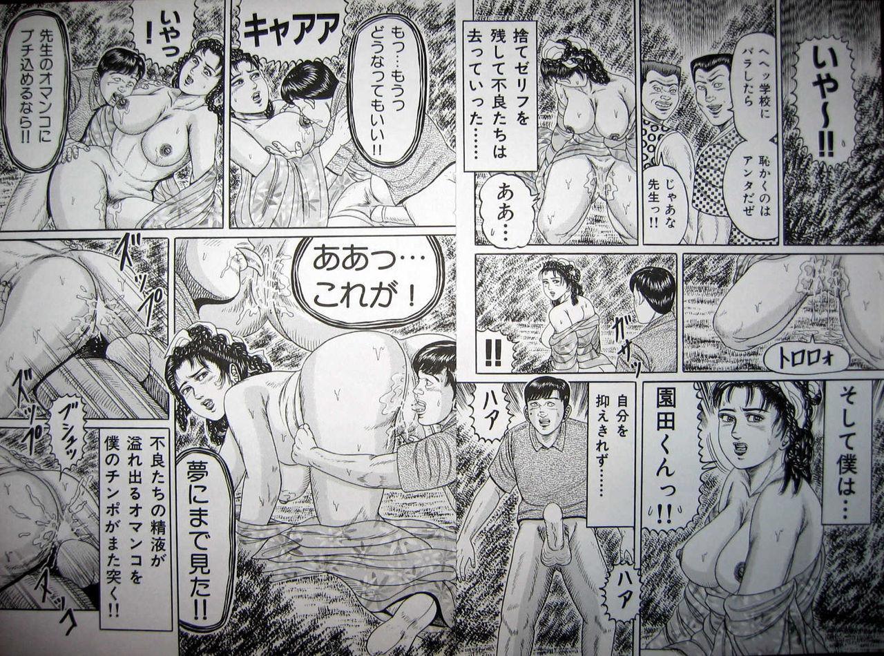 Kyonyuu Oku-sama wa Inran Zakari 39