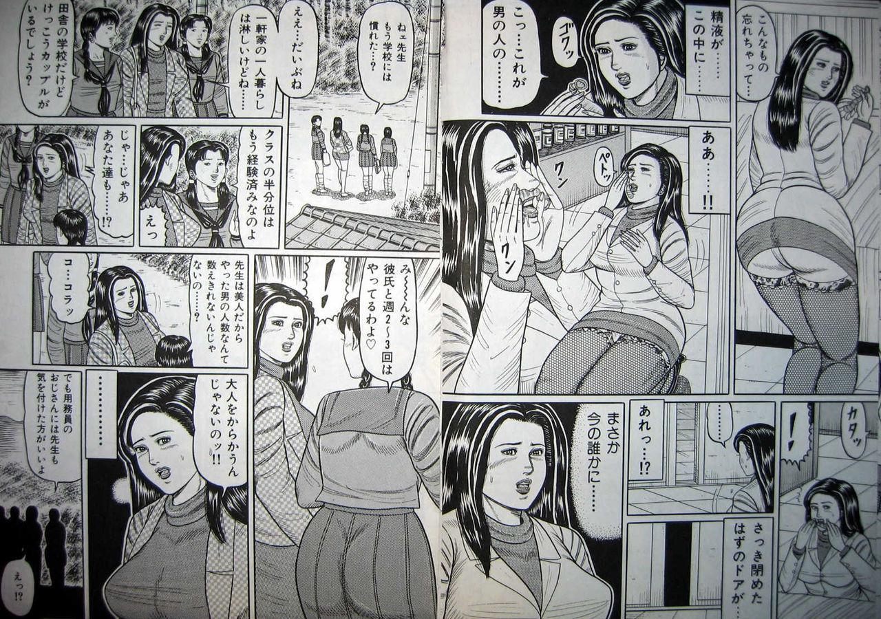 Kyonyuu Oku-sama wa Inran Zakari 44