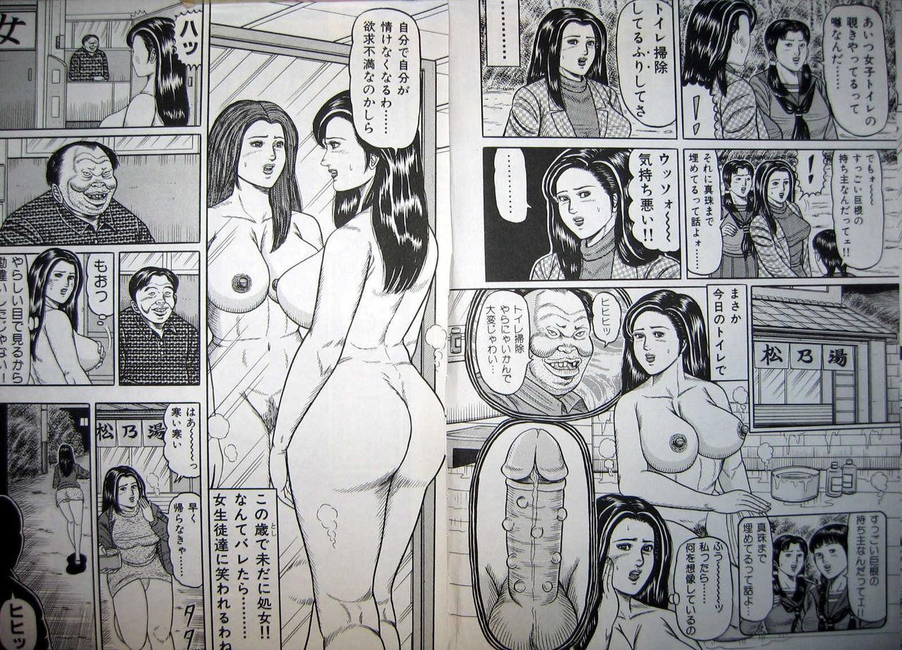 Kyonyuu Oku-sama wa Inran Zakari 45