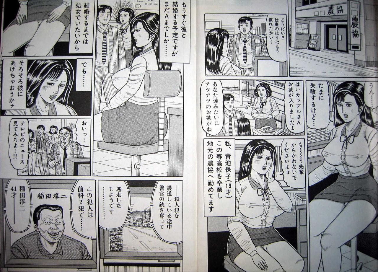 Kyonyuu Oku-sama wa Inran Zakari 51