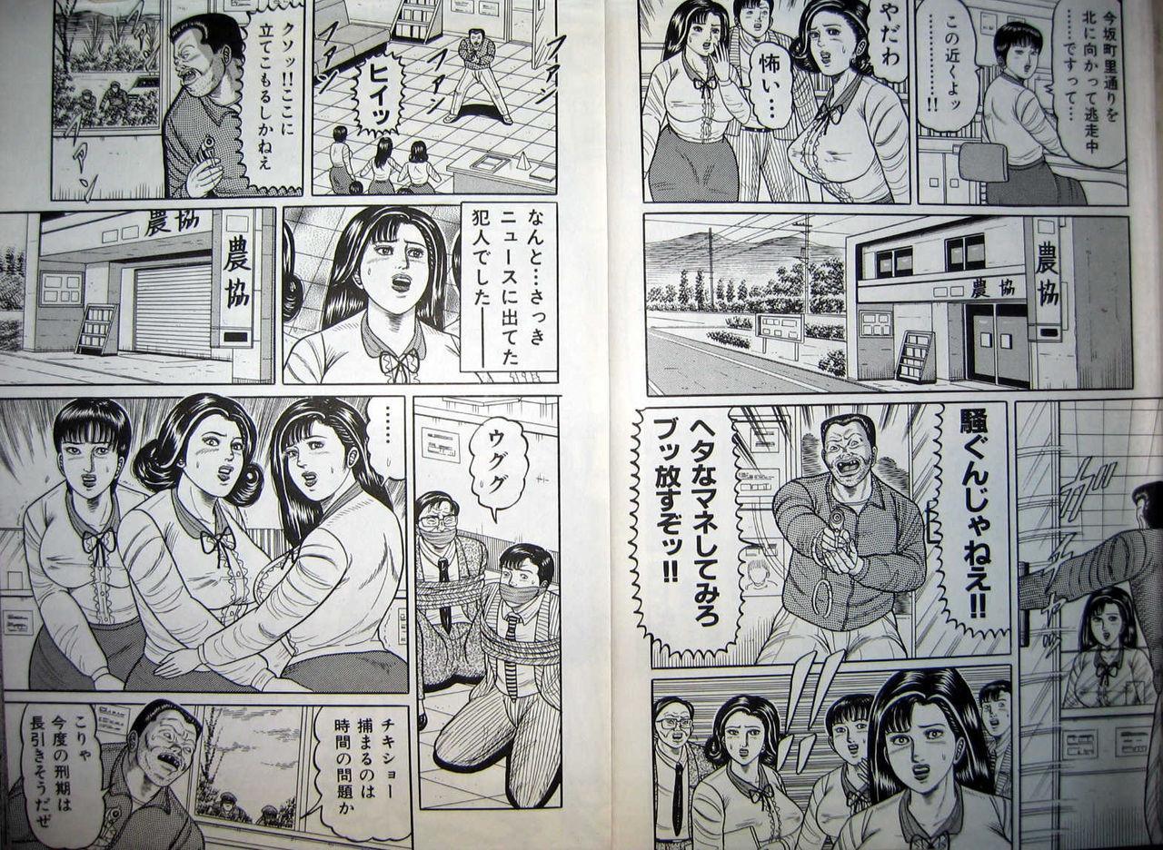 Kyonyuu Oku-sama wa Inran Zakari 52