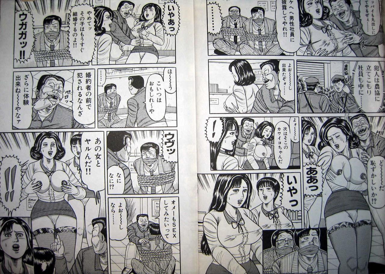 Kyonyuu Oku-sama wa Inran Zakari 54