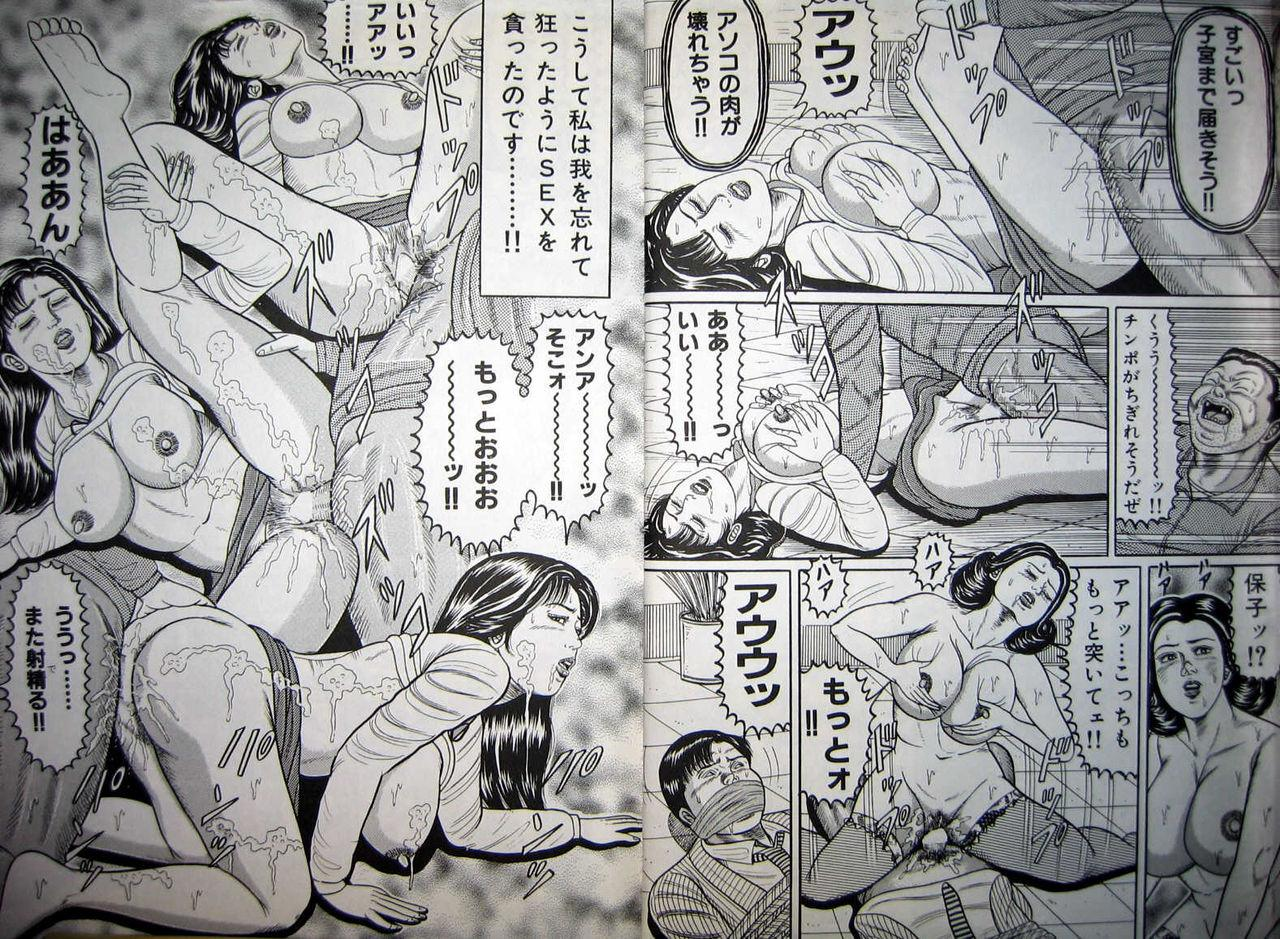 Kyonyuu Oku-sama wa Inran Zakari 57