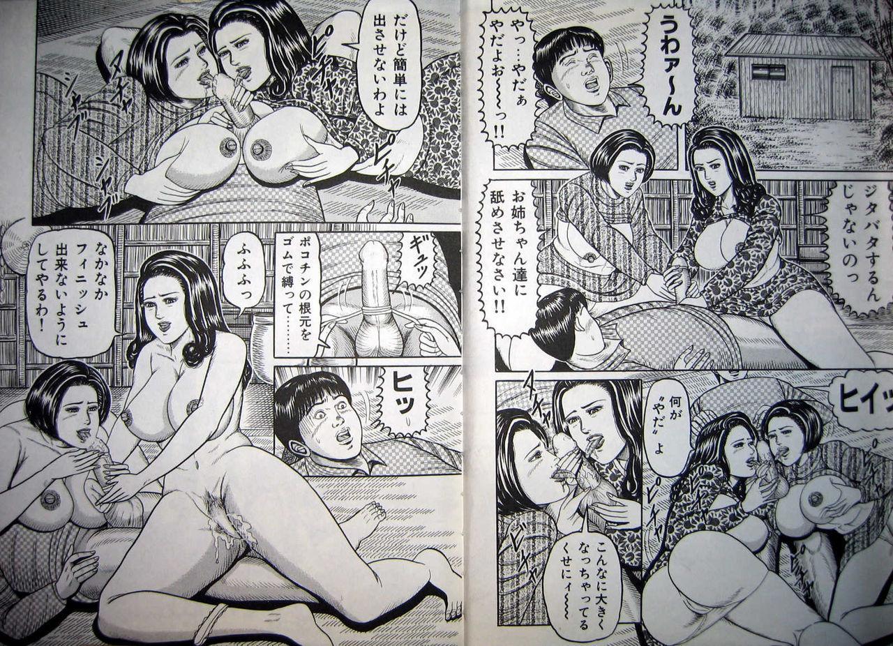 Kyonyuu Oku-sama wa Inran Zakari 60