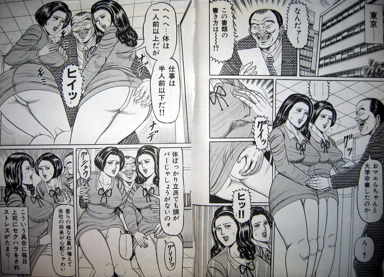 Kyonyuu Oku-sama wa Inran Zakari 62