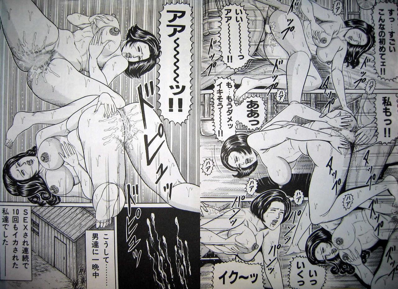 Kyonyuu Oku-sama wa Inran Zakari 67