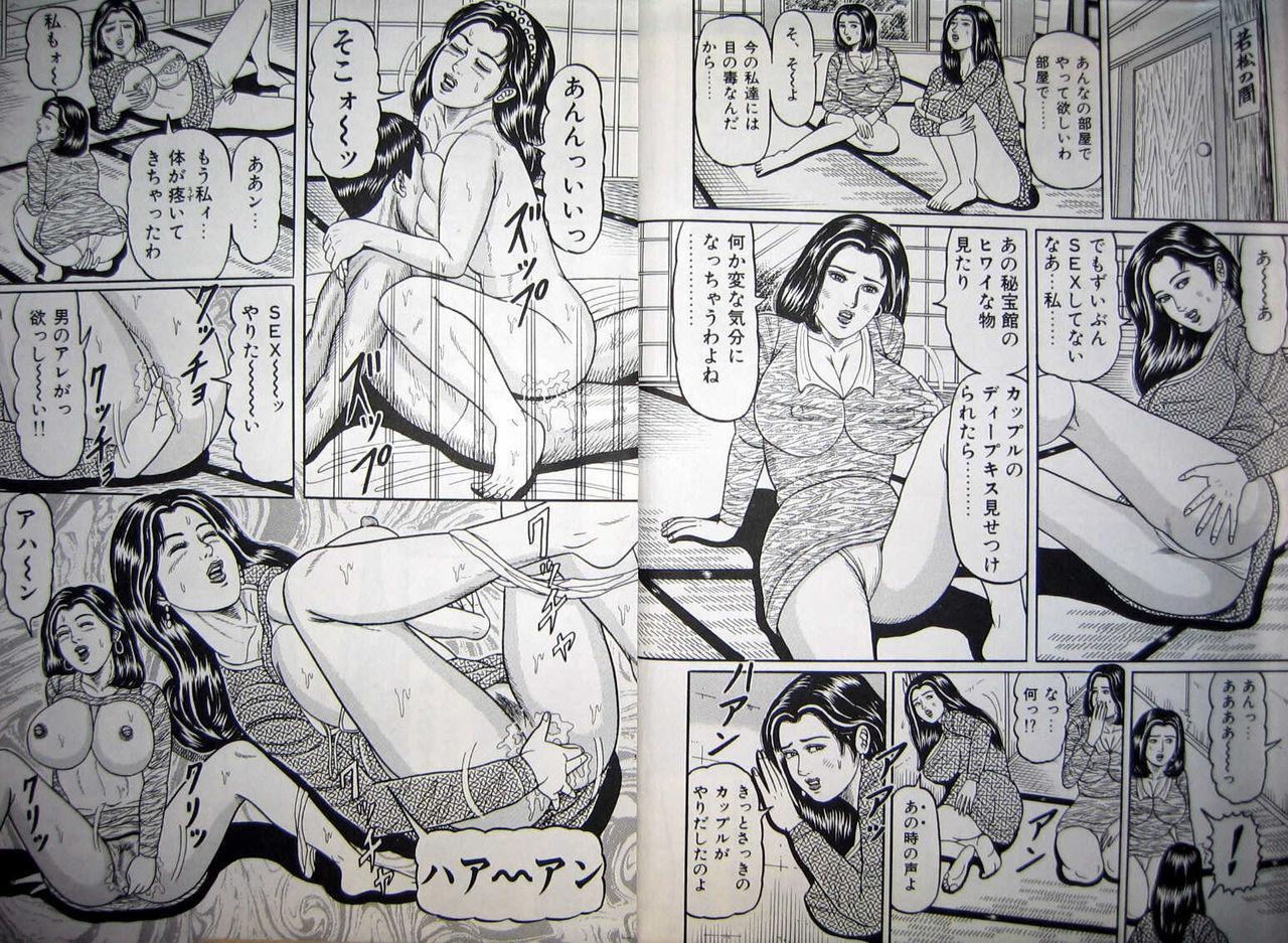 Kyonyuu Oku-sama wa Inran Zakari 6