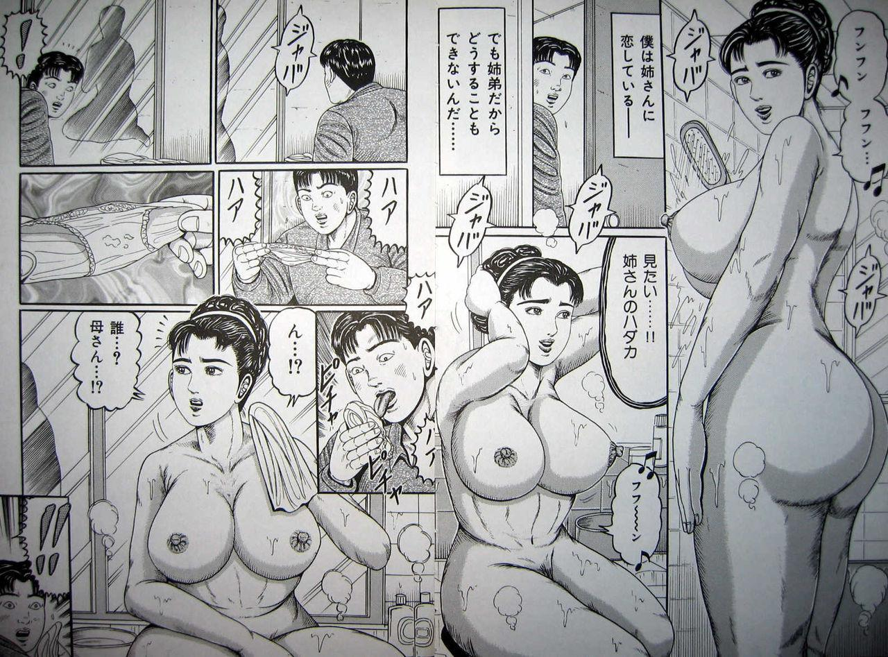 Kyonyuu Oku-sama wa Inran Zakari 70
