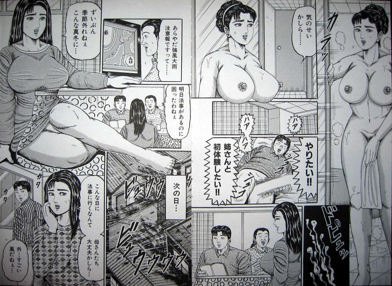 Kyonyuu Oku-sama wa Inran Zakari 71