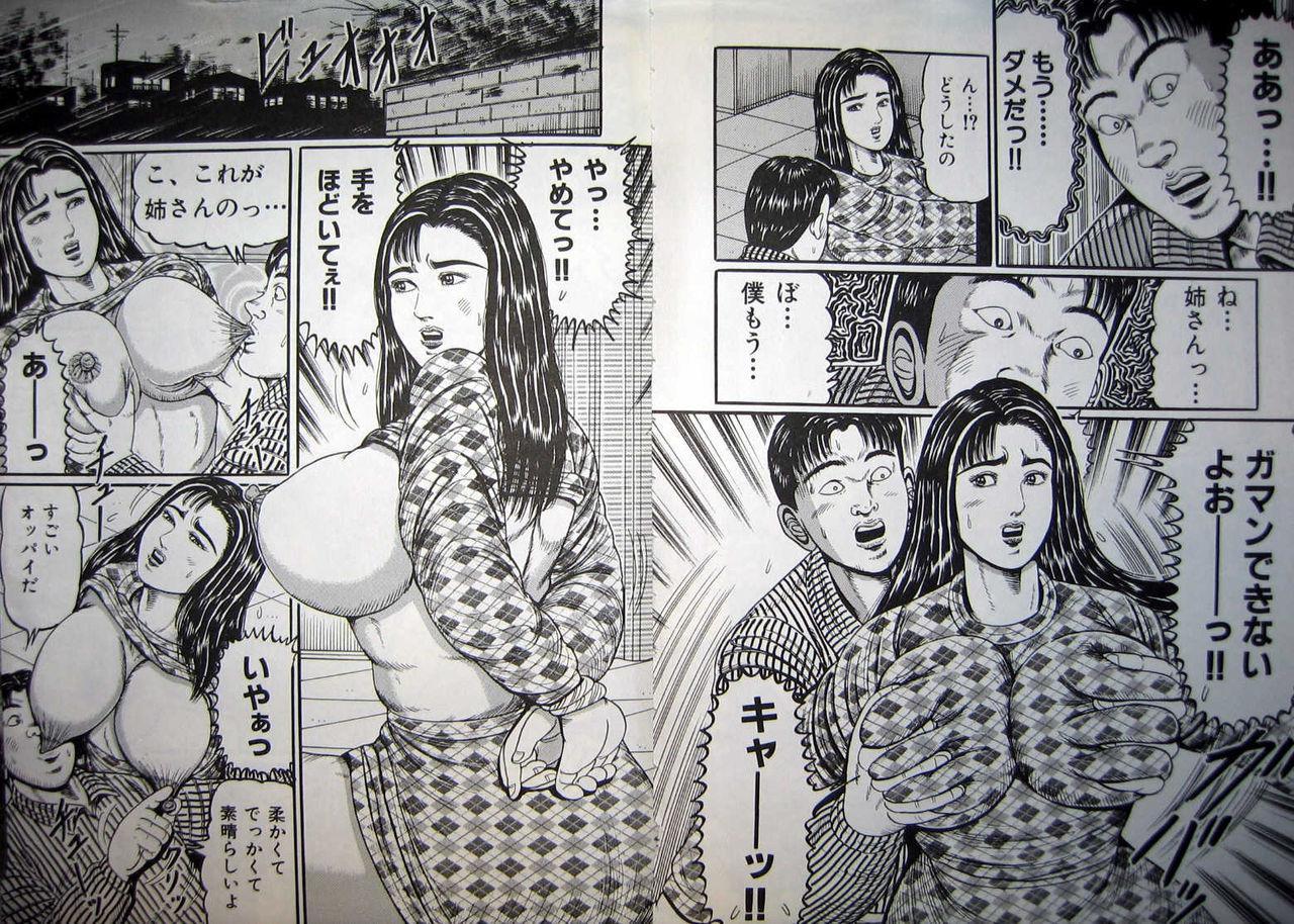 Kyonyuu Oku-sama wa Inran Zakari 73